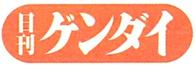 04gendai