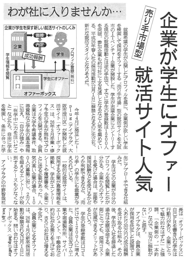 産経新聞にオファーボックスが掲載