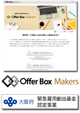 img_offerboxmakers
